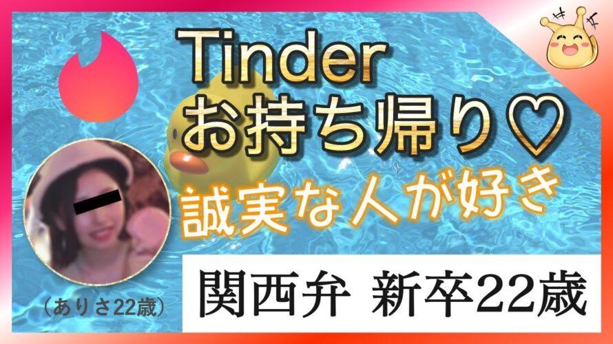 Tinderお持ち帰り|22歳関西弁新卒OLと熱帯夜を楽しむ【実録音声】【お持ち帰りチャレンジ】【マッチングアプリ】