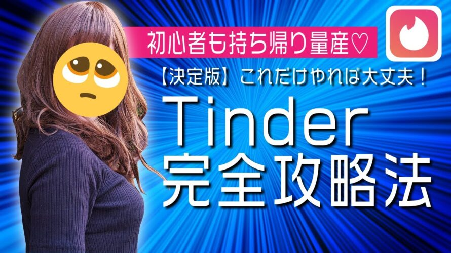【Tinder攻略決定版!】Tinderの基本戦略を徹底解説【マッチングアプリティンダーのコツ】