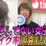 【Tinder】顔無し女子の写真100枚集めて実態を調査してみた!!!