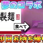 【Tinder】28歳のお姉さんを丸亀製麺からお持ち帰りチャレンジ!!!
