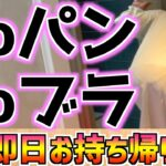 【Tinder】鳥貴族からサクッとホテルへお泊まりGOGO【マッチングアプリ】