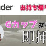 【tinder】Gカップの就活女子大生を即日挿入お家デート | 即お家でヤリ確でした【実録音声】
