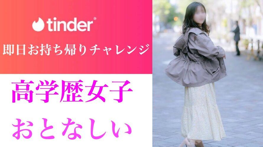 【vlog】tinder持ち帰りチャレンジ!高学歴女子をお持ち帰り?