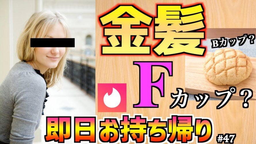 【Tinder】「メロンパンはB?」メッセージで家確定したのでGotoホーム!!