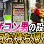 【Tinder】マザコンのフリをしながら即日お持ち帰りチャレンジ!!www