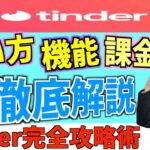 ティンダーの使い方から課金まで徹底解説【Tinder完全攻略術Part2】