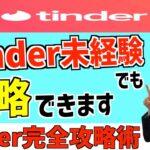 無料で出会える『Tinder』とは何か?【Tinder完全攻略術Part1】