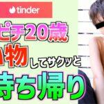 【Tinder】ボーイッシュ女子と買い物してお持ち帰り【マッチングアプリ】