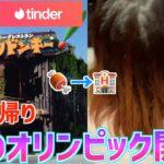 【Tinder】びっくりドンキーからお持ち帰り〜夜のオリンピック開催!?【マッチングアプリ】