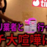 【tinder】業者女をホテル内で論破したらヤバすぎる展開に・・・【マッチングアプリ】