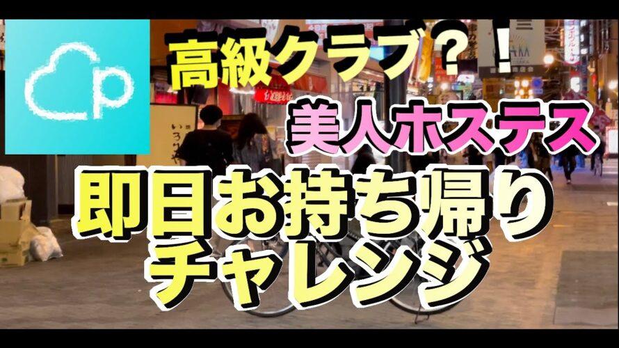 【神回】高級クラブホステス?!即日お持ち帰りチャレンジ