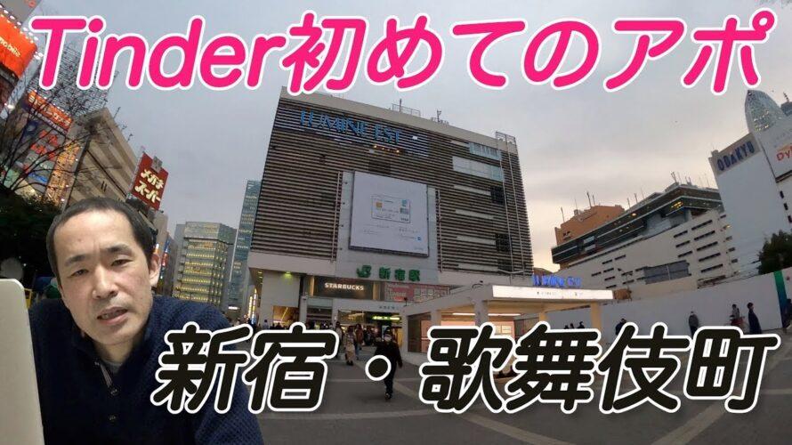 Tinderで初めてのアポ 50歳、婚活、新宿歌舞伎町 2021/01/27公開
