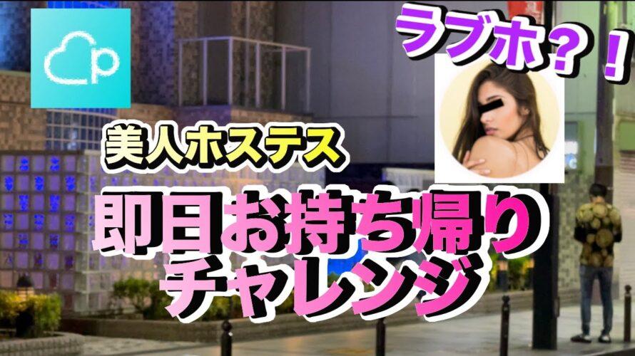 【神回】高級クラブ美人ホステス即日お持ち帰りチャレンジ-後半戦-