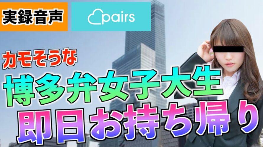 【ペアーズ】凄くアホそうな博多弁女子大生を即日お持ち帰り!【マッチングアプリ】
